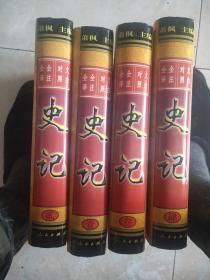 史记  全四册  带有收藏证书