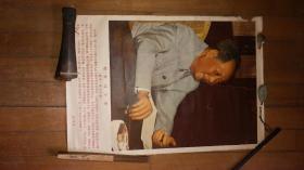 对开 文革红色收藏《炮打司令部》宣传画 我的一张大字报 上海人民美术出版社 详情见图