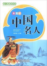 换个角度学科学:中国名人(全新修订版 彩图版)