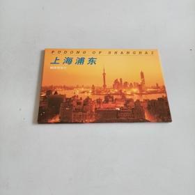 上海浦东邮资明信片一套10张