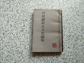 周祖谟语言文史论集  作者签赠本   88年一版一印