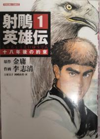 《射鵰英雄伝- 十八年后の约束》(1)