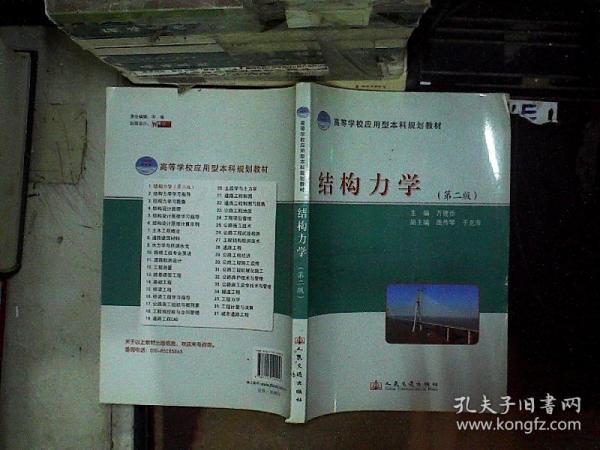 高等学校应用型本科规划教材:结构力学(第2版)