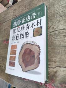 热带亚热带优良珍贵木材彩色图鉴   徐峰 著      热带亚热带地区的森林资源十分丰富,随着我国森林资源结构的变化和国民经济的发展,优质木材尤其是大径级名贵木材的供需矛盾越来越突出,本书收录了中国及东南亚部分地区的536种木材,适合科研、教学及木材检验检疫、经营加工等专业人员阅读。
