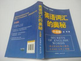 英语词汇的奥秘升级版