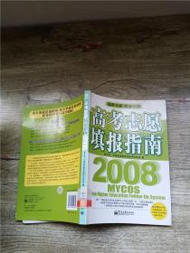 高考志愿填报指南2008【馆藏】