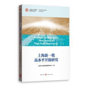 上海新一轮高水平开放研究上海市人民 发展研究中心格致出版社97