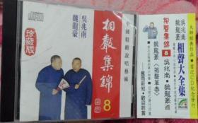 相声集锦8 正版CD