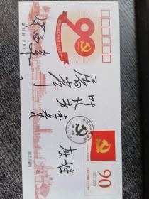 著名文化学者屠岸(已故)、李希凡(已故)、灰娃(著名美术家张仃夫人)、叶廷芳、何西来签名封