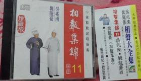 相声集锦11 正版CD