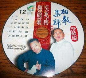 相声集锦12 正版CD