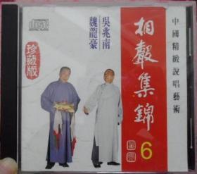 相声集锦6 正版CD