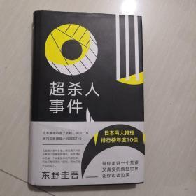 东野圭吾:超杀人事件