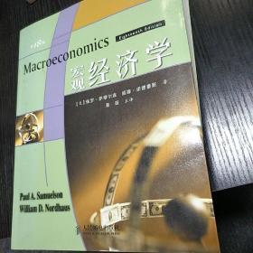 宏观经济学:(第18版)