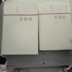 管锥编(全四册)