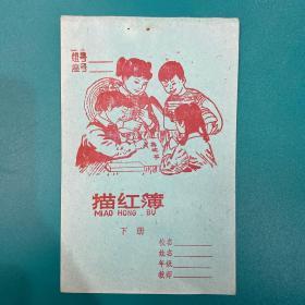 描红簿(全新)