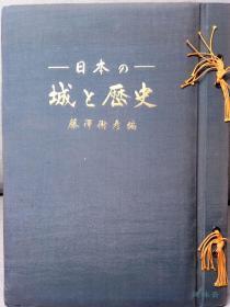 日本之城与历史 50年代经典著录 珍稀史料 8开五百图 藤泽卫彦著