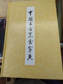 中国上古烹食字典  93年精装