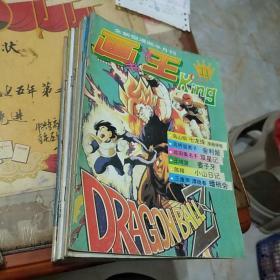 全新型漫画半月刊 画书大王11 14-23(期) 存11本