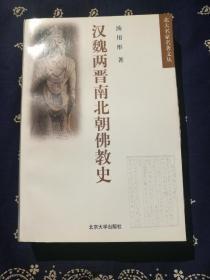 《汉魏两晋南北朝佛教史》