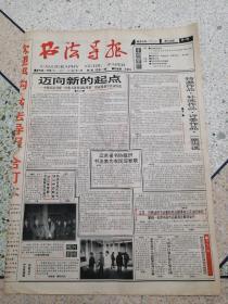 书法导报1997年2月12日(4开四版)迈向新的起点;江苏省书协组织书法家为农民写春联