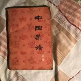 中国菜谱(四川)一版一印