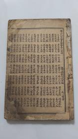 头上天白话果报录卷三/上海宏大纸号印行