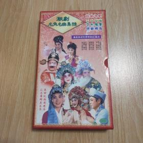 正版VCD一潮剧名角名曲集锦(6碟全)精装