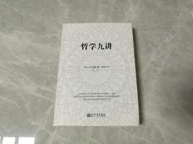 英国.JF沃芬登著《哲学九讲》32开本,新世界出版社