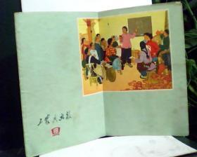 工农兵画报  1972/18      【看图下单,后果自负】