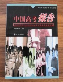 中国高考报告 (作者 何建明 签名本)