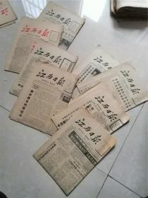江西日报8张合售