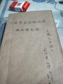 著名版本学家王重民夫人刘修业(版本目录学家)签名<中国丛书综录补编>征求稿油印一厚册送顾廷龙