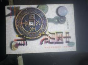 中国历代钱币:中国第一张多媒体钱币光盘【1.31日进书】