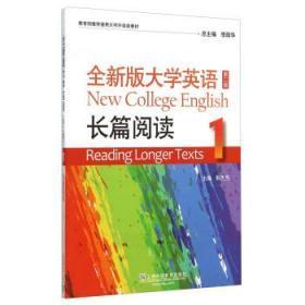 正版全新版大学英语长篇阅读(1) 郭杰克 上海外语教育出版社