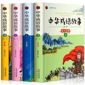 《中华成语故事》 彩图版 全4卷