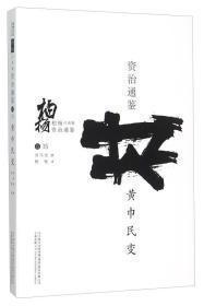 柏杨白话版资治通鉴——卷15:黄巾民变