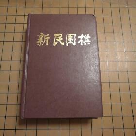 《新民围棋》1995年1一12期合订本(精装)