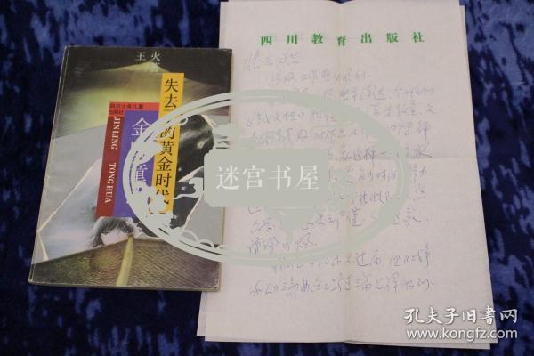 王火(《战争和人》茅盾文学奖得主)致文学评论家腾云信札一通两页,附签名书一本,品相完好,保真