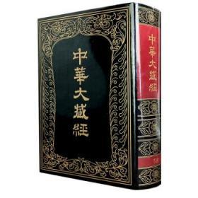 中华大藏经 (汉文部分) 第58册 (精)