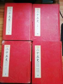 百衲本二十五史(影印全4册合售 )(繁体竖排):新编小四库