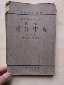 徐氏高中公民 第一册,民国22年版 世界中学教本 高级中学学生用