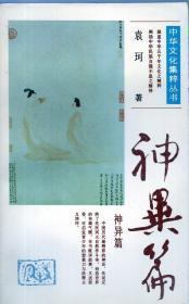 《中华文化集粹丛书 神异篇》【品好如图】