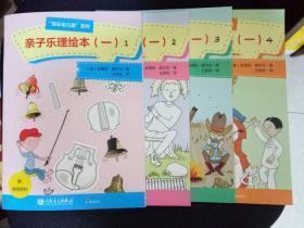 亲子乐理绘本(全4册)