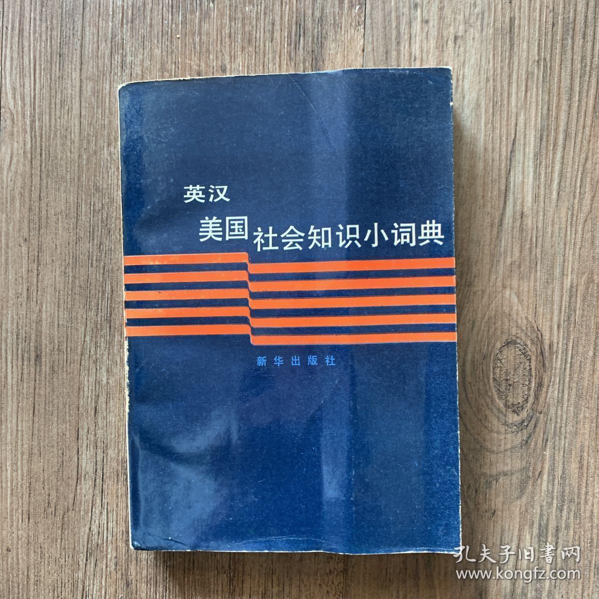 英汉美国社会知识小词典
