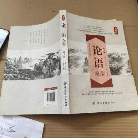 论语全鉴(第2版)(典藏版)