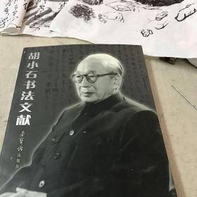 胡小石书法文献
