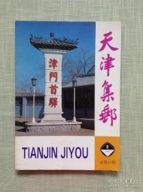 天津集邮 1987年第2期(总第一15期)