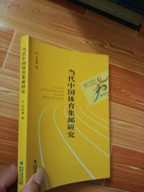 当代中国体育集邮研究