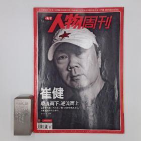 南方人物周刊-崔健(不含印章)
